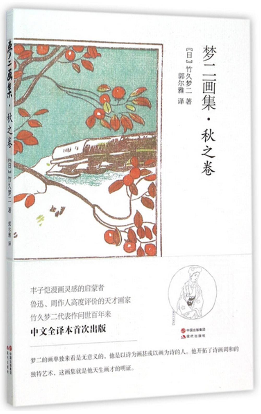 夢二畫集:秋之卷