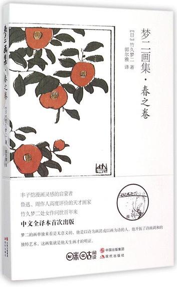 夢二畫集:春之卷