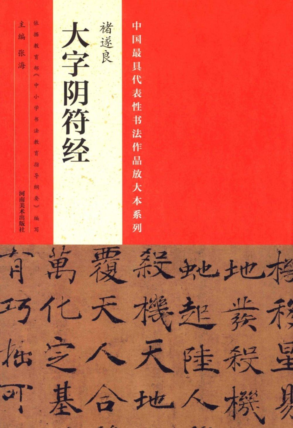 中國最具代表性書法作品放大本系列:褚遂良《大字陰符經》