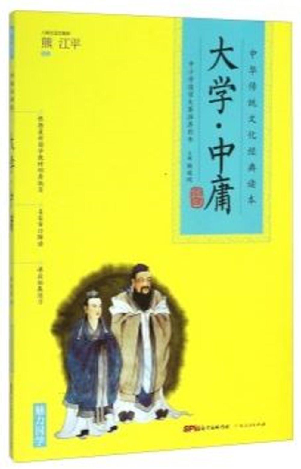 中華傳統文化 讀本:大學·中庸