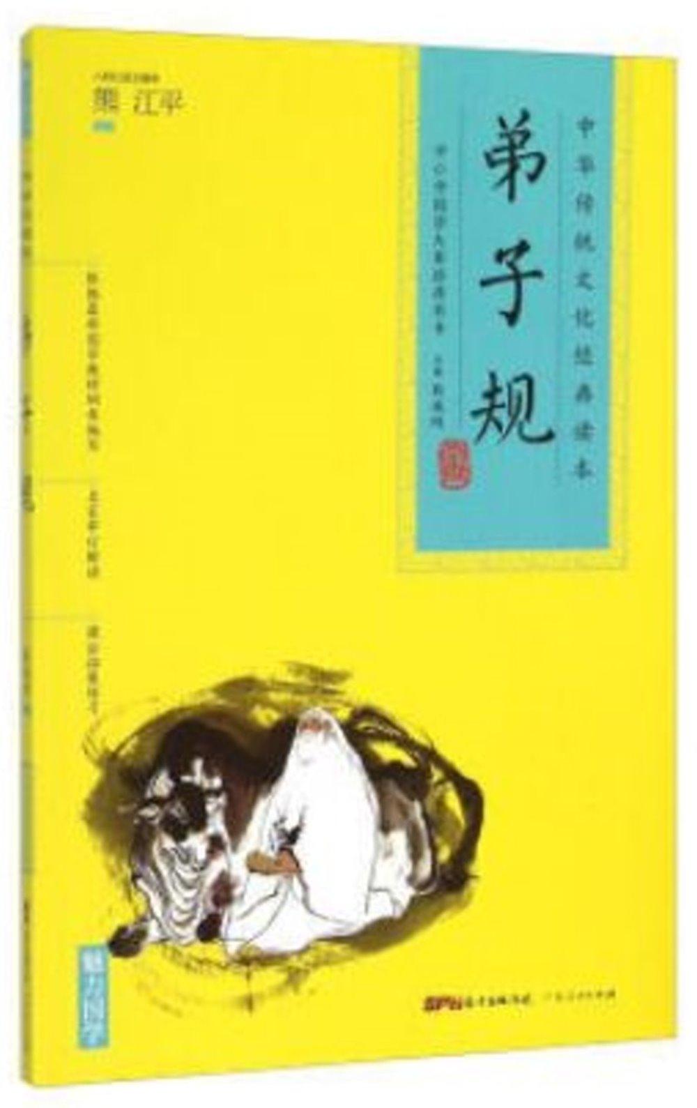 中華傳統文化 讀本:弟子規