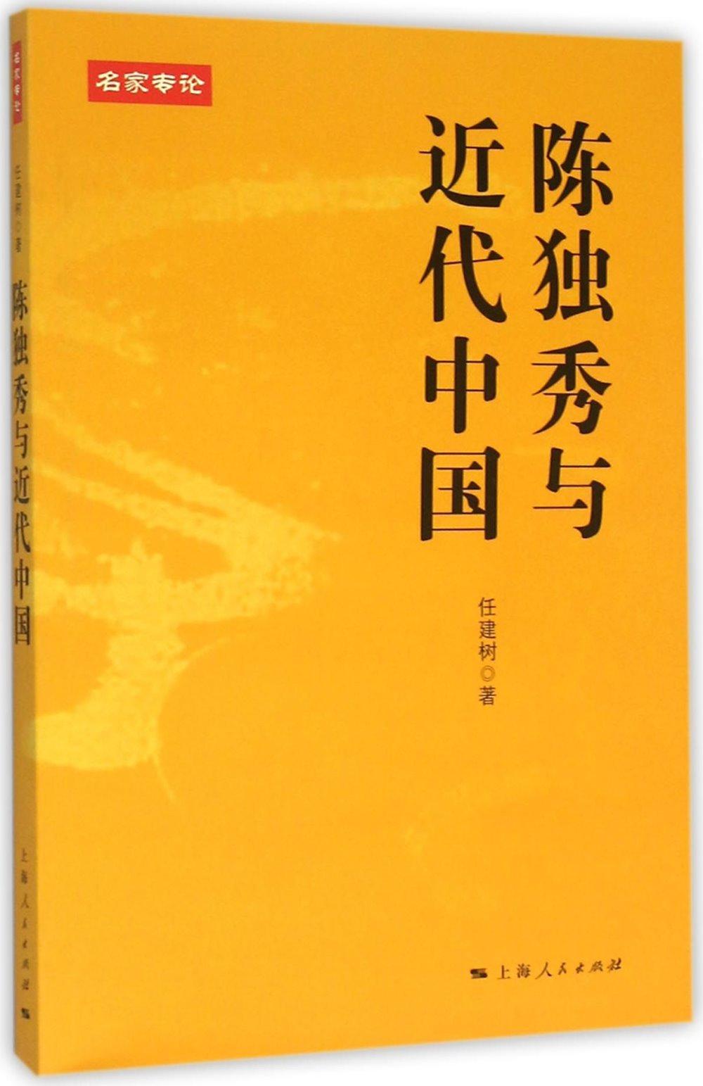 陳獨秀與近代中國