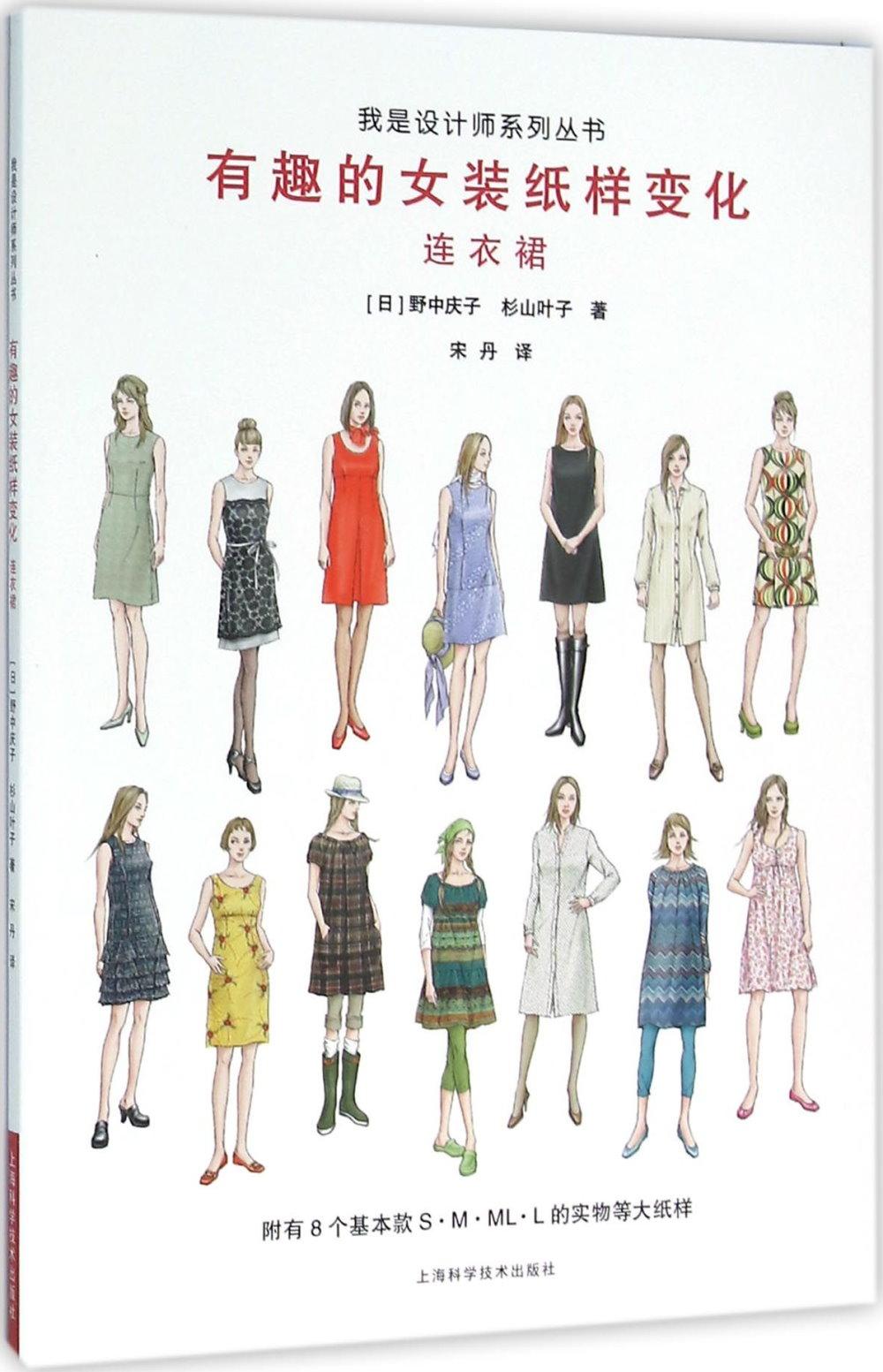 有趣的女裝紙樣變化:連衣裙