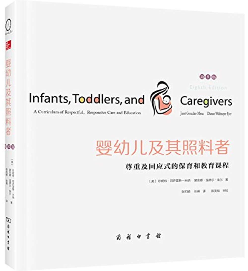 嬰幼兒及其照料者:尊重及回應式的保育和教育課程(第8版)