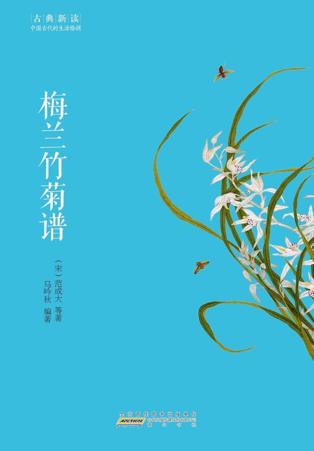 古典新讀:梅蘭竹菊譜