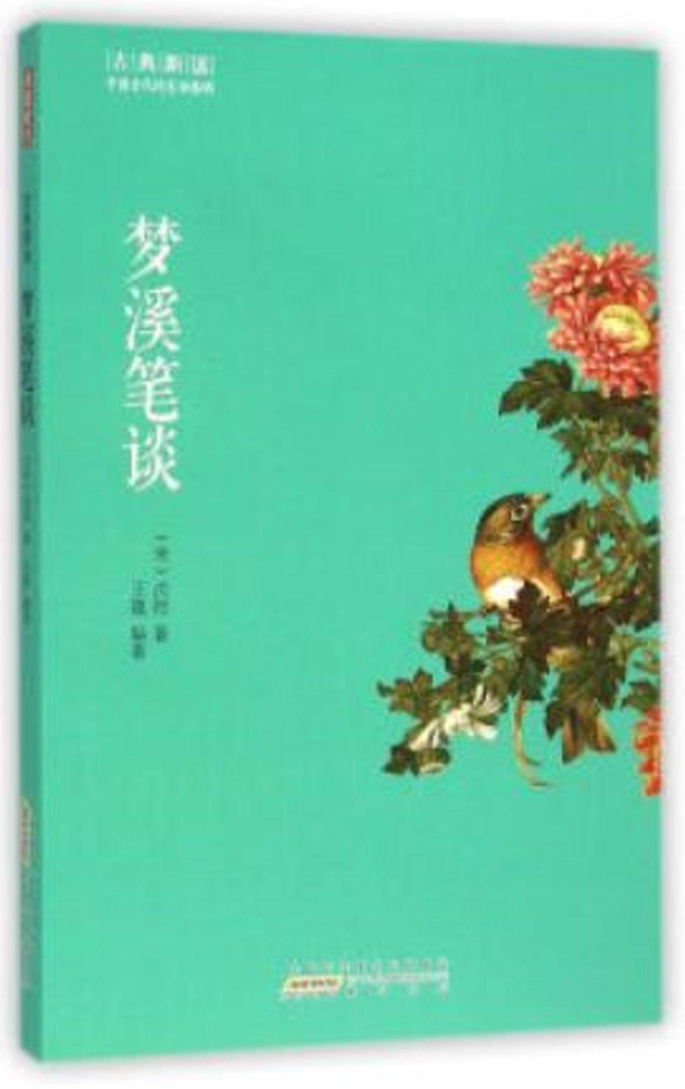 古典新讀:夢溪筆談