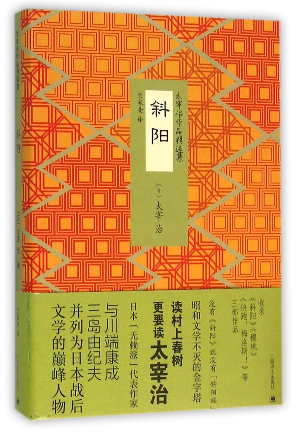 太宰治作品精選集:斜陽