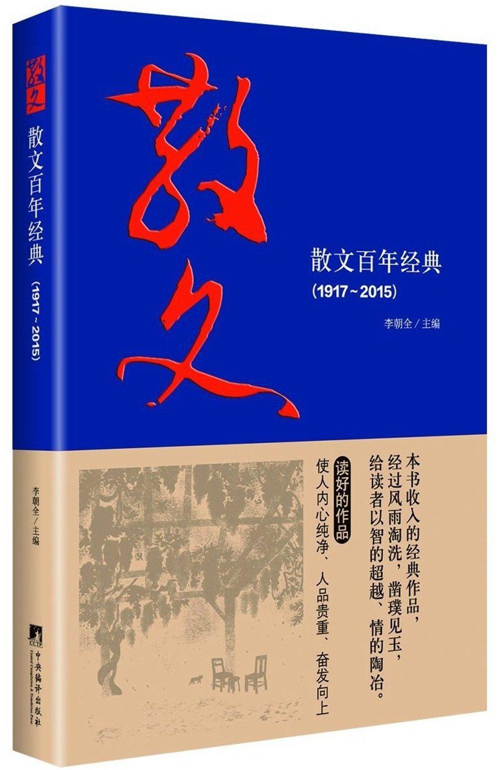 散文百年經典(1917—2015)