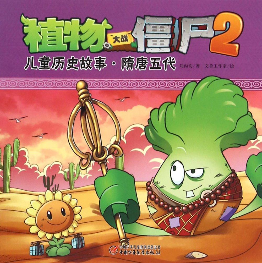 植物大戰僵屍(2):兒童歷史故事--隋唐五代