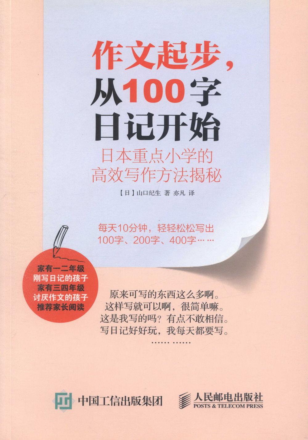 作文起步,從100字日記開始: 重點小學的高效寫作方法揭秘
