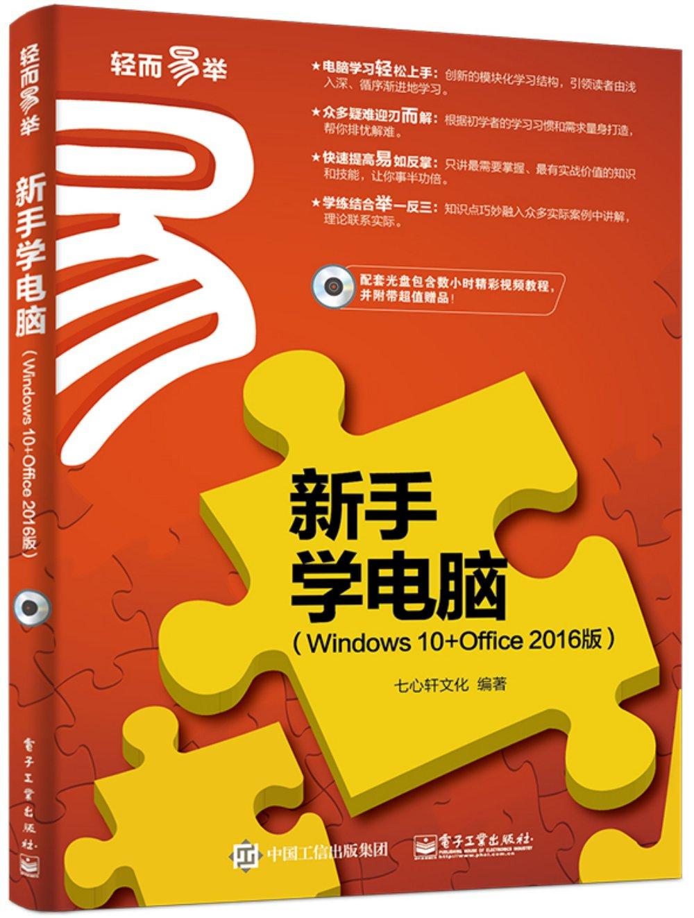 新手學電腦^(Windows 10 Office 2016版^)