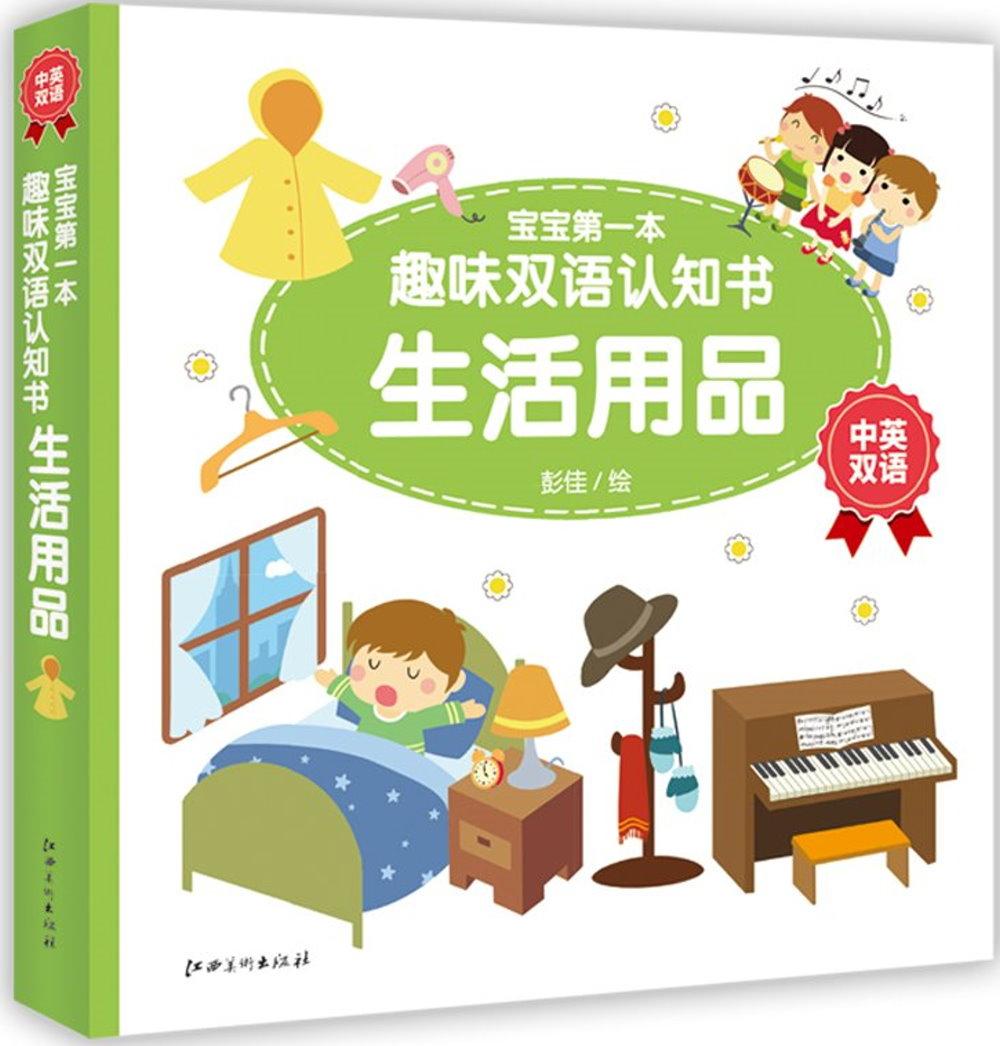 寶寶第一本趣味雙語認知書:生活用品(中英雙語)
