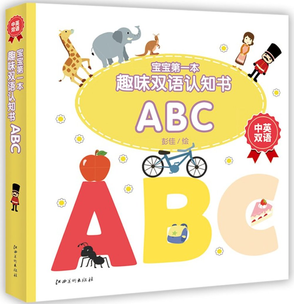 寶寶第一本趣味雙語認知書:ABC(中英雙語)