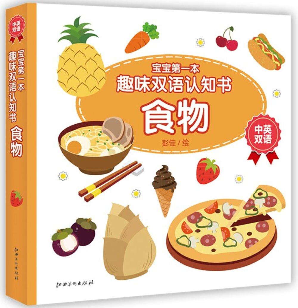 寶寶第一本趣味雙語認知書:食物(中英雙語)