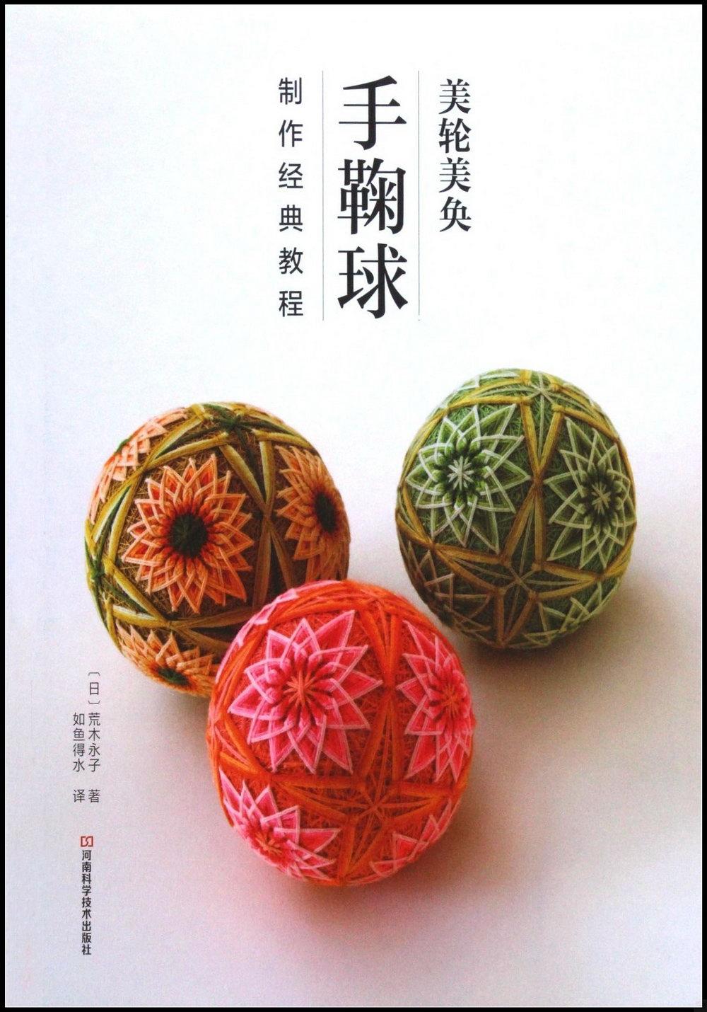 美輪美奐:手鞠球制作經典教程