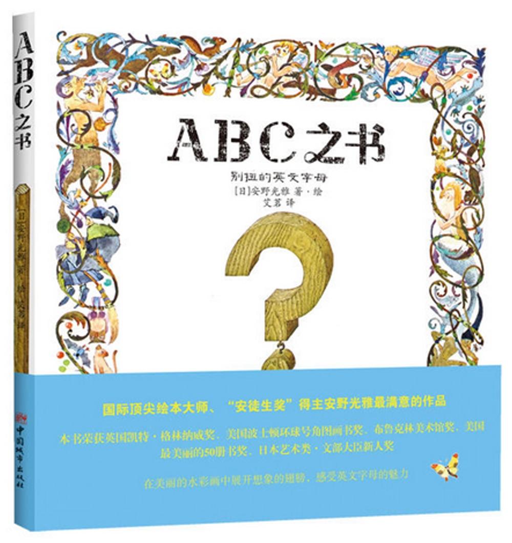 ABC之書:別扭的英文字母