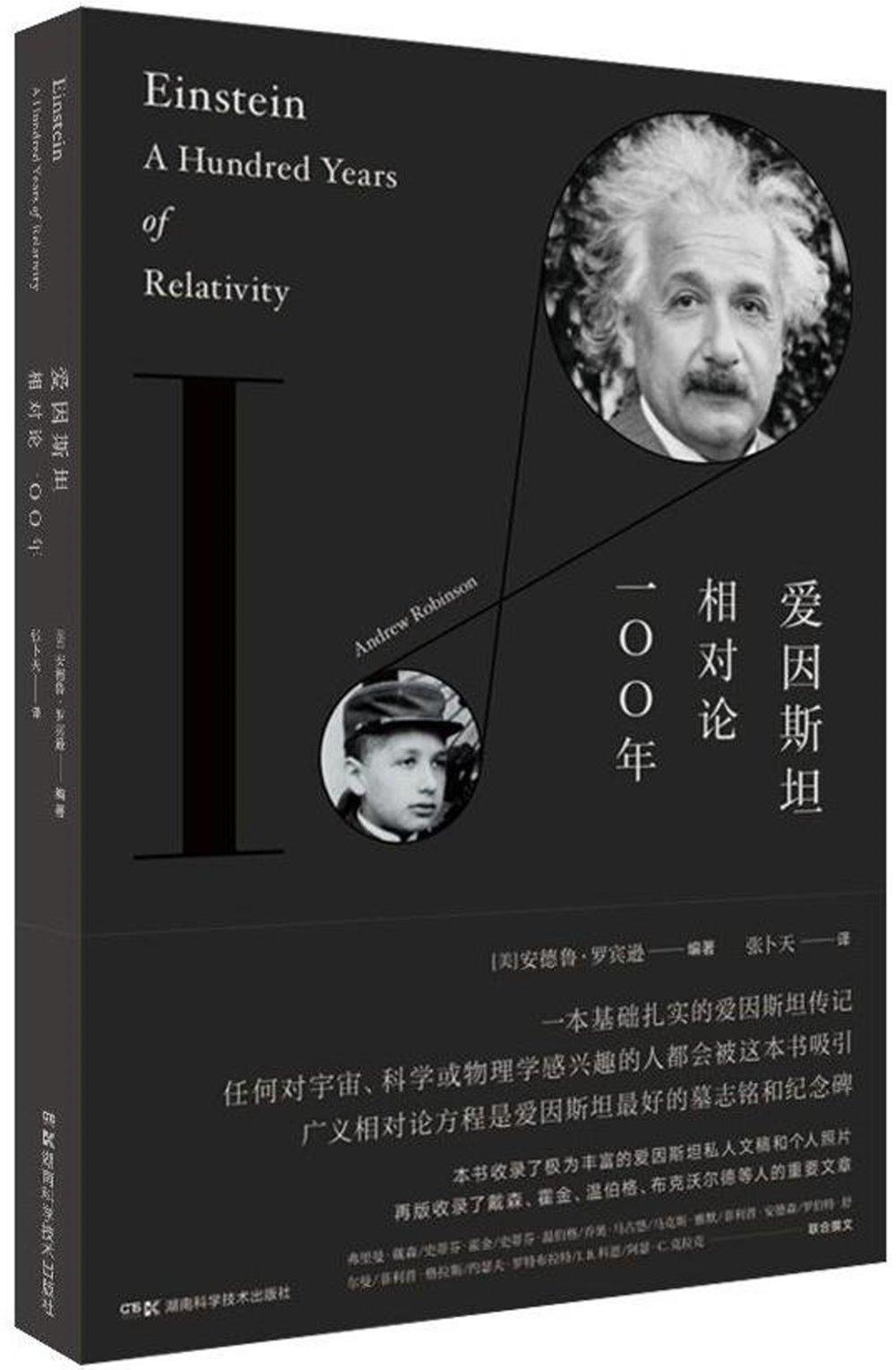 愛因斯坦相對論100年