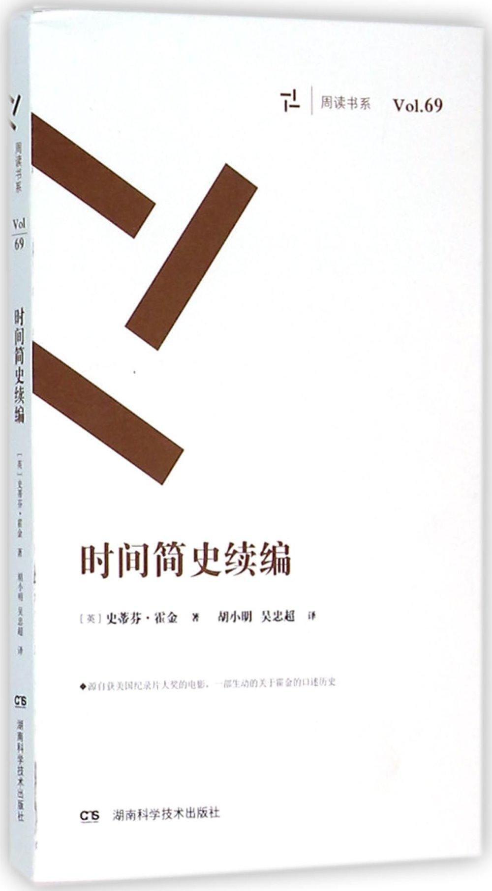 周讀書系(69):時間簡史續編