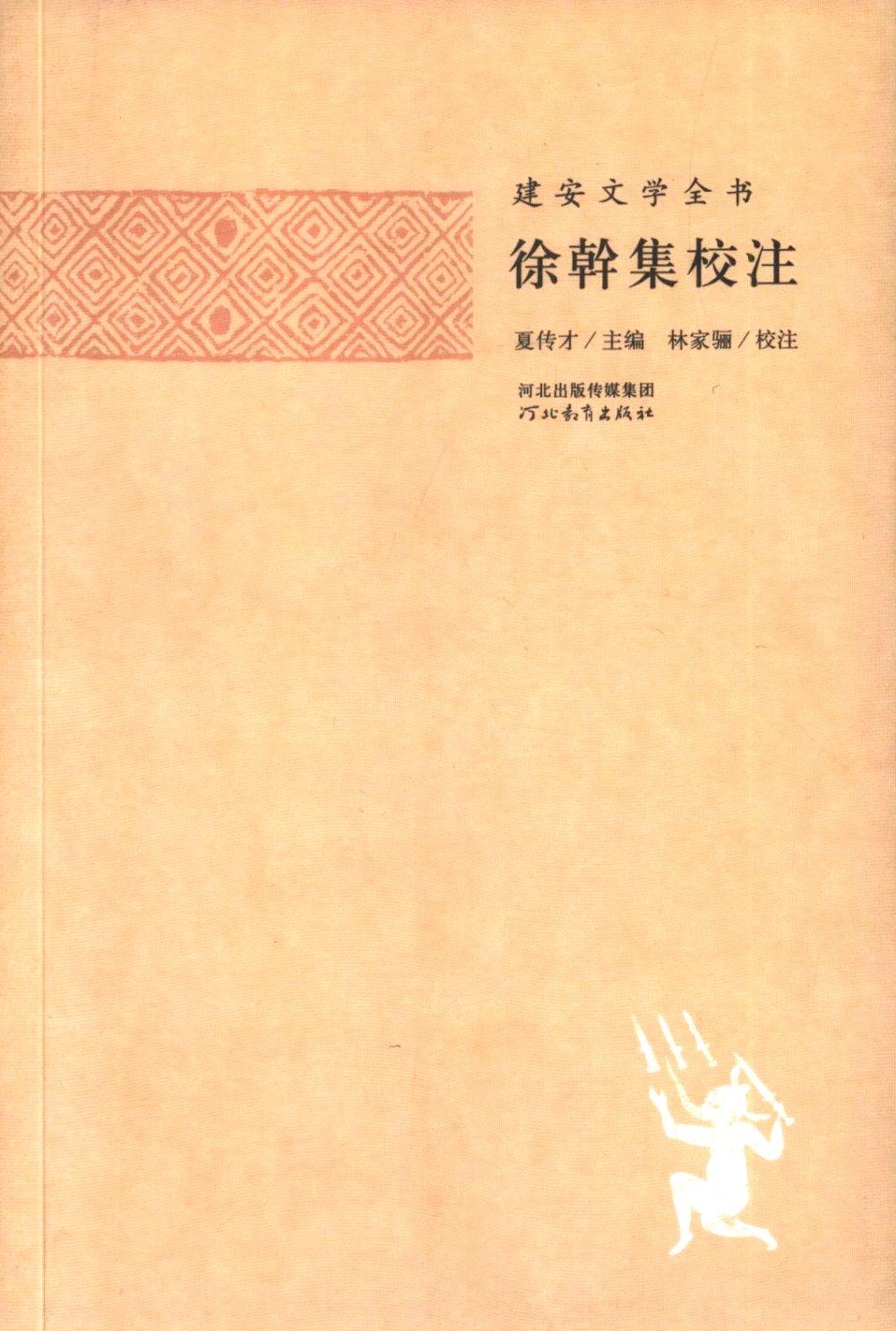 建安文學全書:徐干集校注