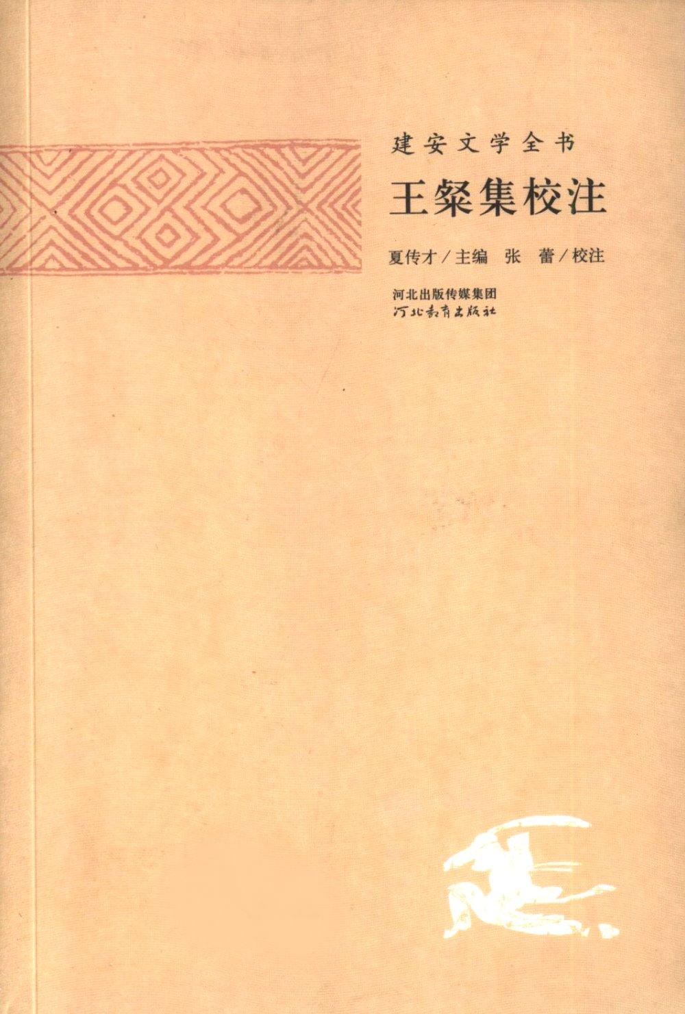 建安文學全書:王璨集校注