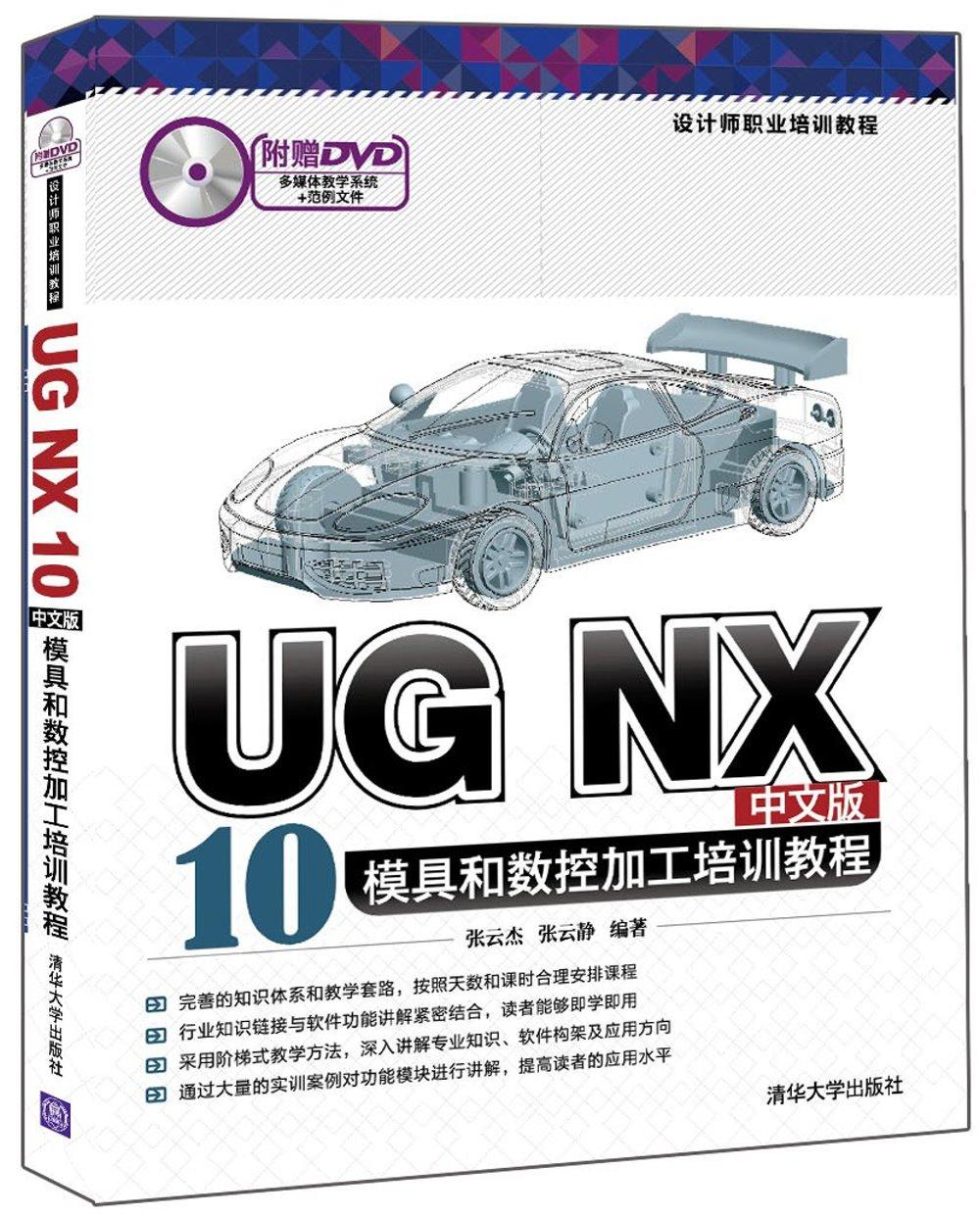 UG NX 10中文版模具和數...