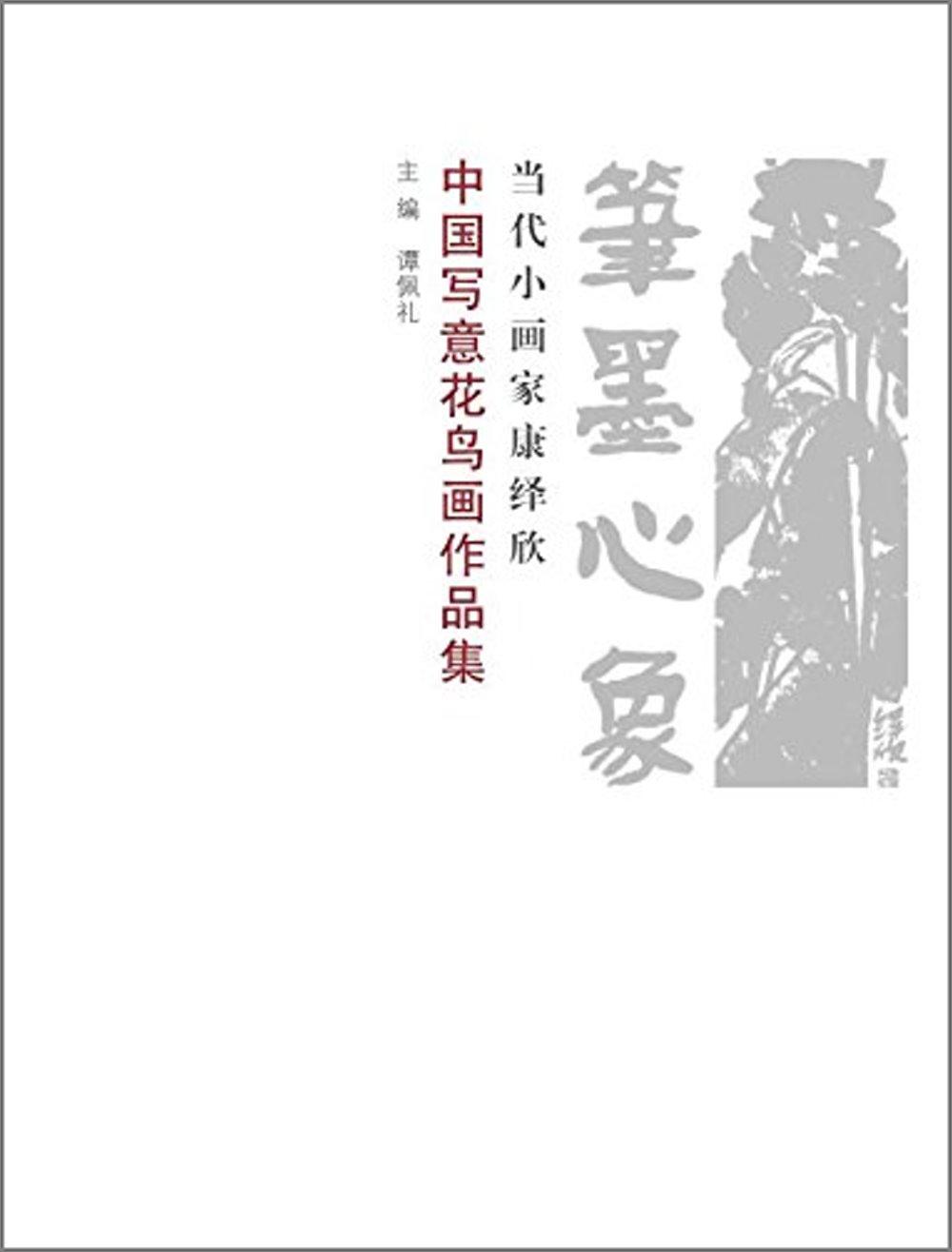 筆墨心象:當代小畫家康繹欣·中國寫意花鳥畫作品集