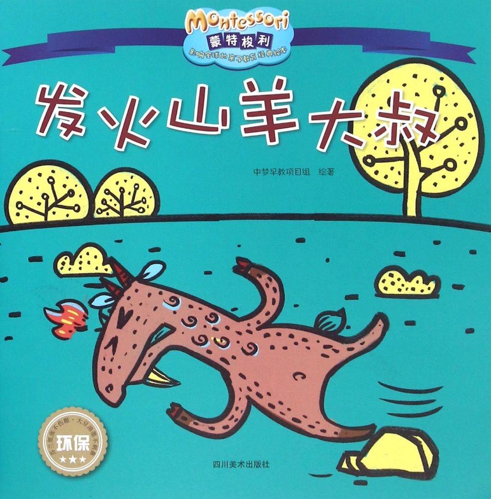 影響全球的蒙特梭利親子教育經典繪本:發火山羊大叔