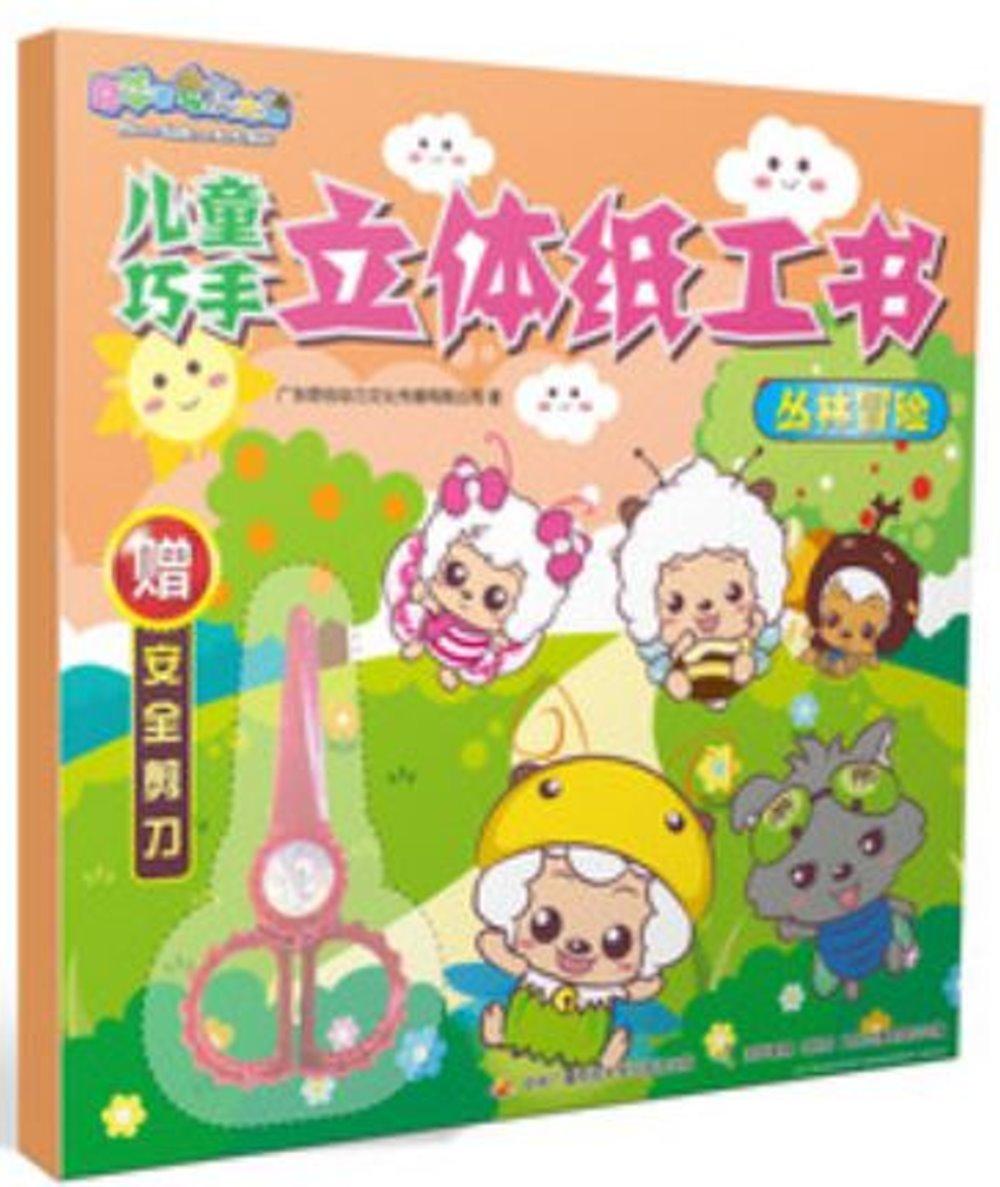 兒童巧手立體紙工書:叢林冒險