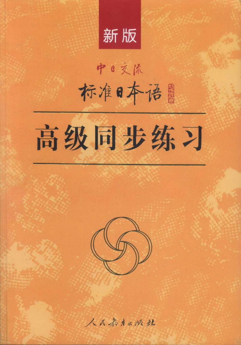 新版中日交流標准日本語高級同步練習