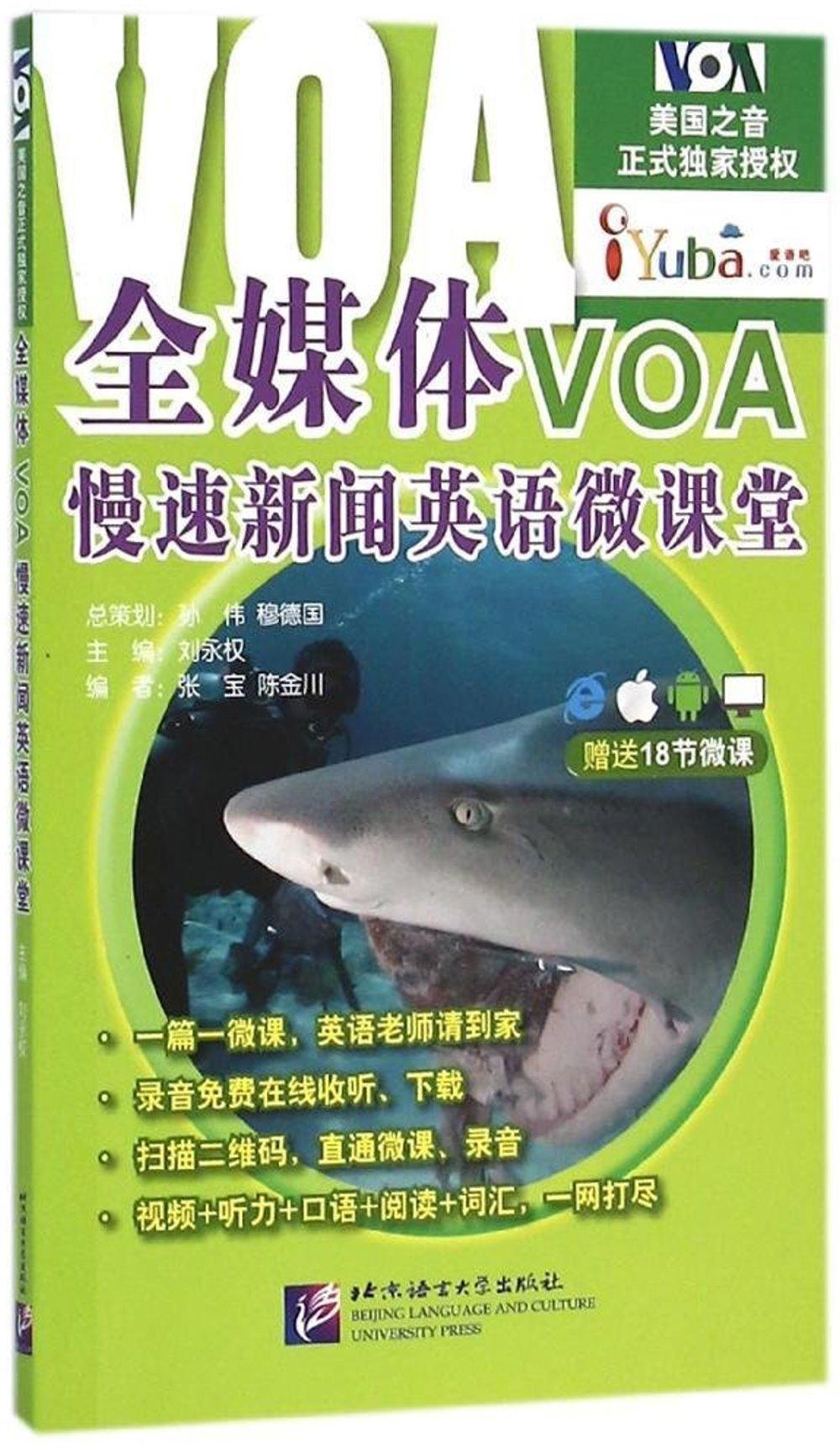 全媒體VOA慢速新聞英語微課堂