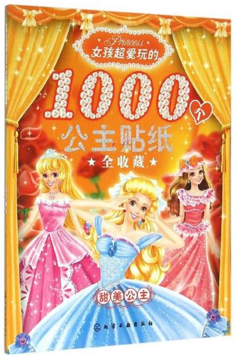 女孩超愛玩的1000個公主貼紙全收藏·甜美公主