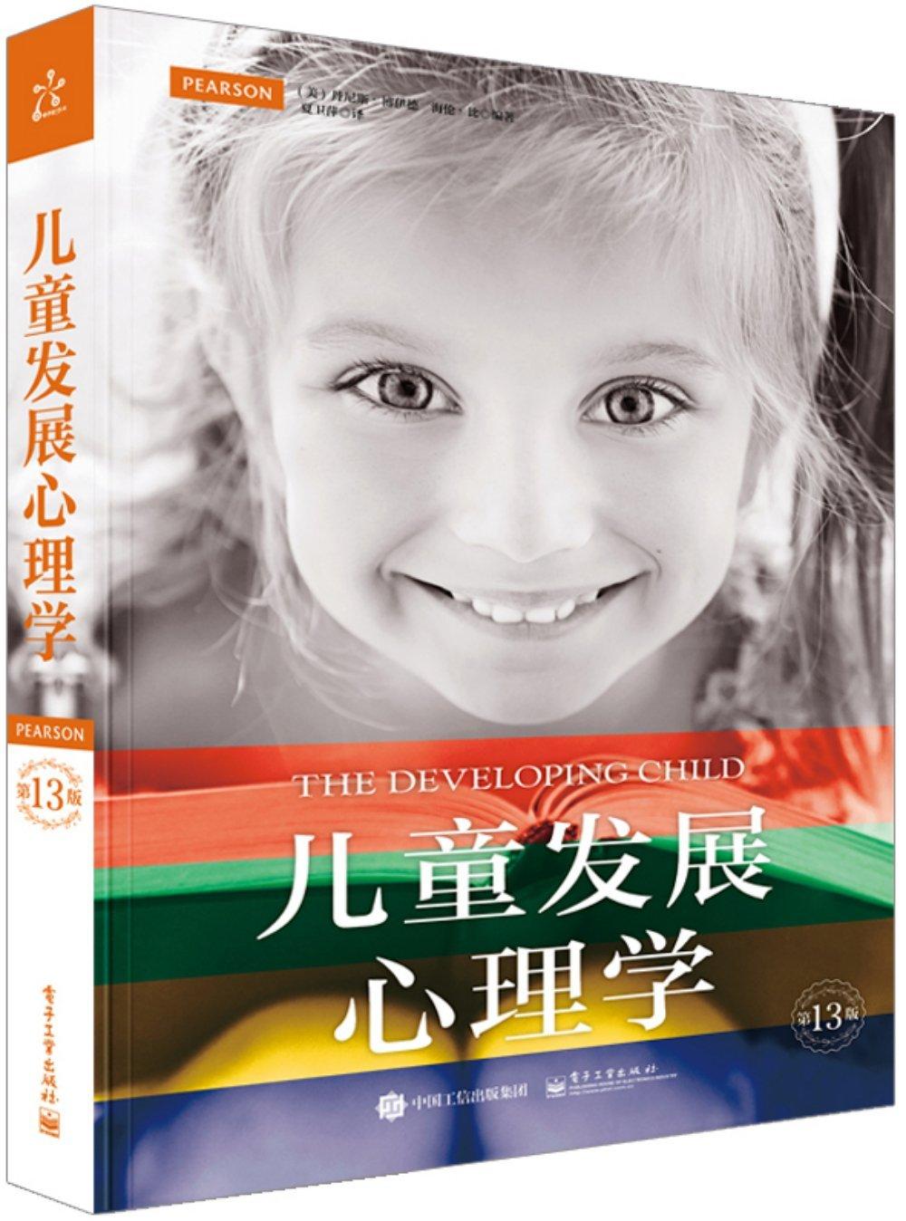 兒童發展心理學(第13版)