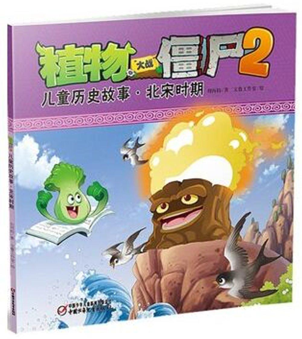 植物大戰僵屍2:兒童歷史故事·北宋時期