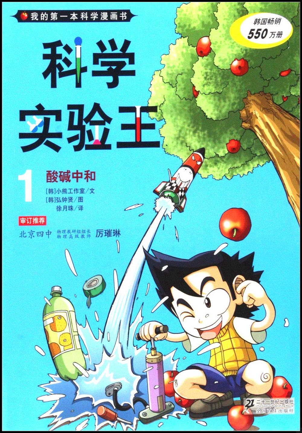 我的第一本科學漫畫書:科學實驗王^(1^)~~酸鹼中和