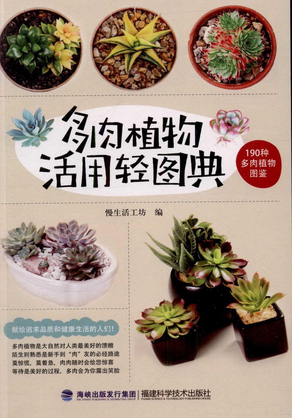 多肉植物活用輕圖典