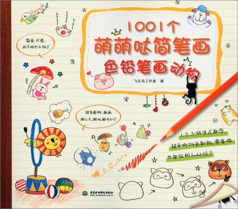 1001個萌萌噠簡筆畫:色鉛筆畫動物