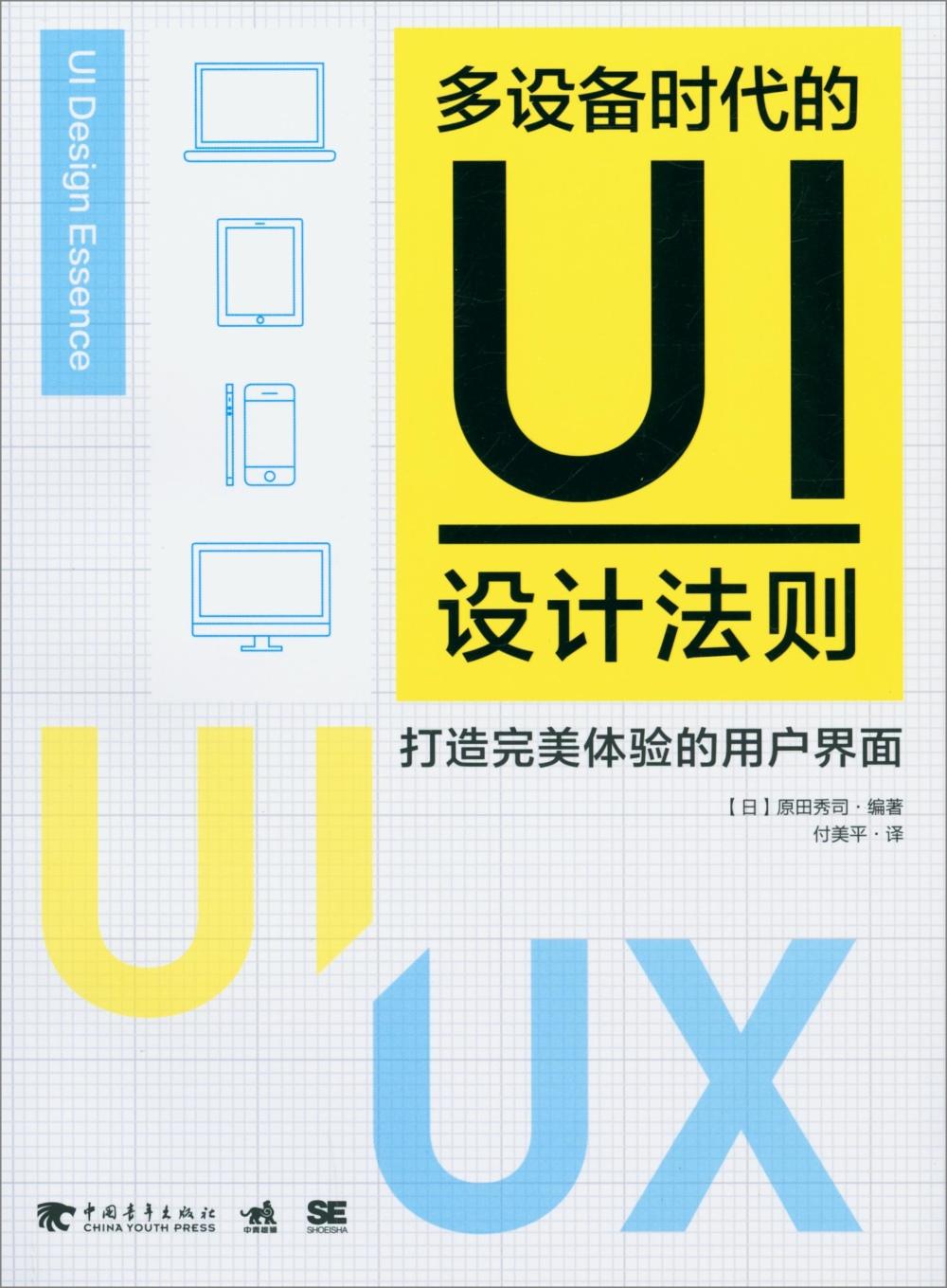 多設備時代的UI設計法則:打造完美體驗的用戶界面