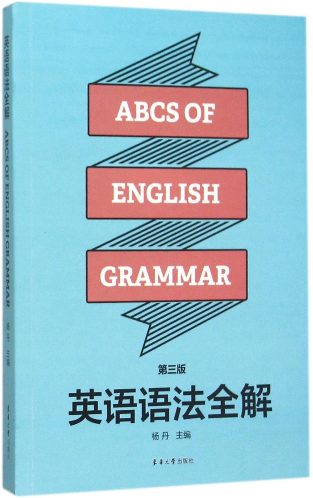 英語語法全解^(第三版^)