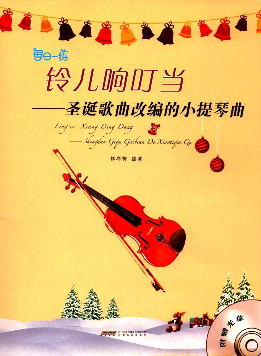 鈴兒響叮當~~聖誕歌曲改編的小提琴曲