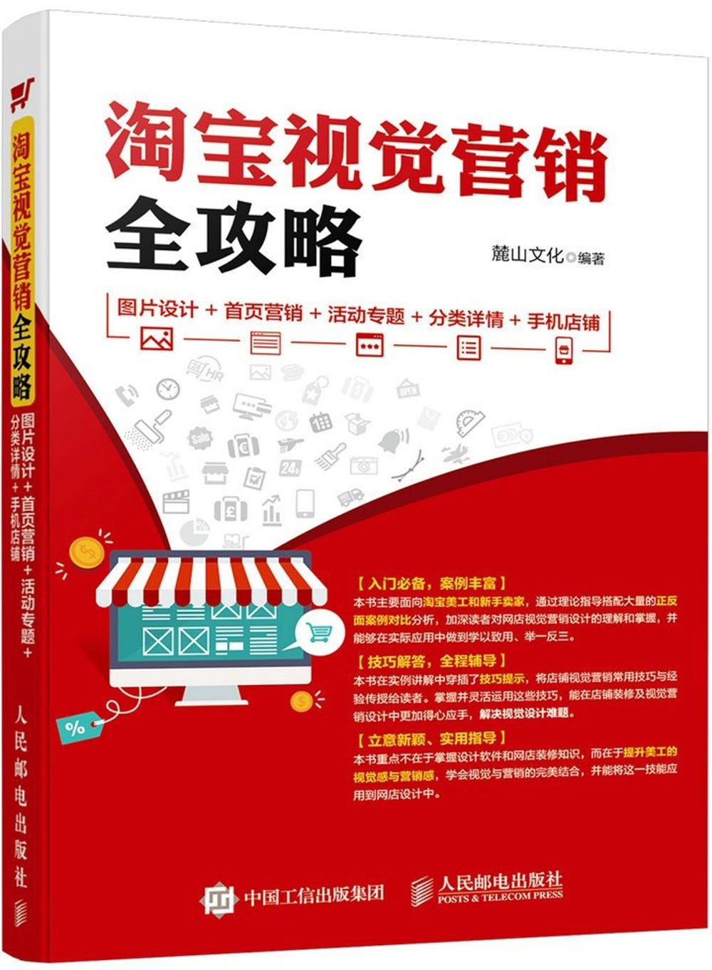 淘寶視覺營銷全攻略:圖片設計+首頁營銷+活動專題+分類詳情+手機店鋪