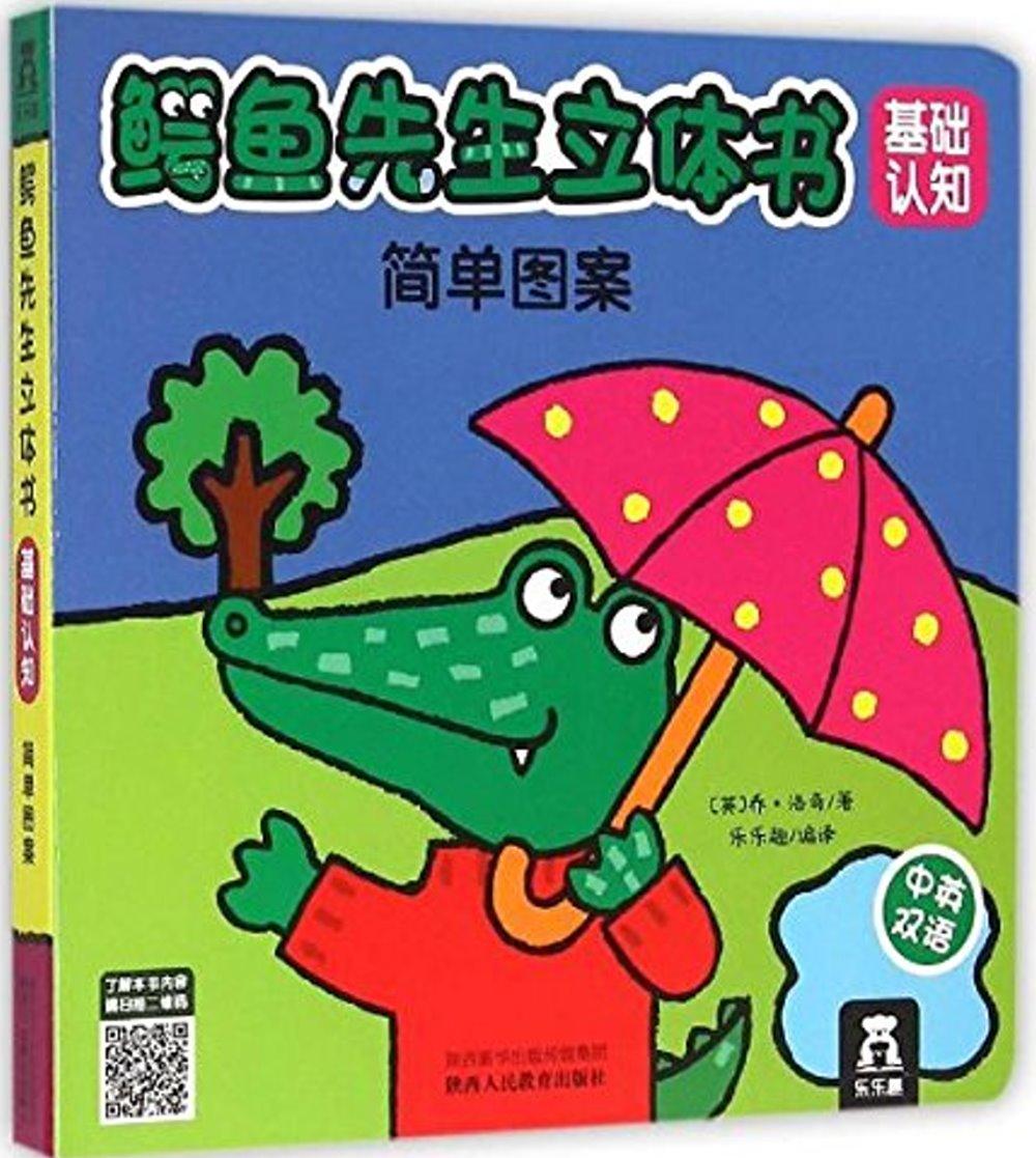 鱷魚先生立體書·基礎認知:簡單圖案