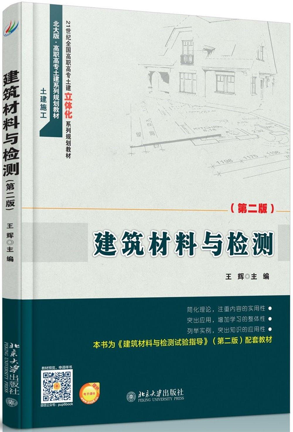 建築材料與檢測 第二版