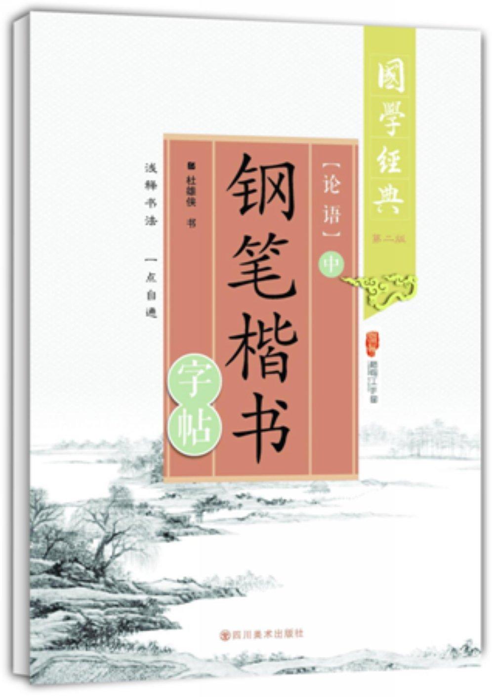 《論語》鋼筆楷書字帖(中)(第二版)