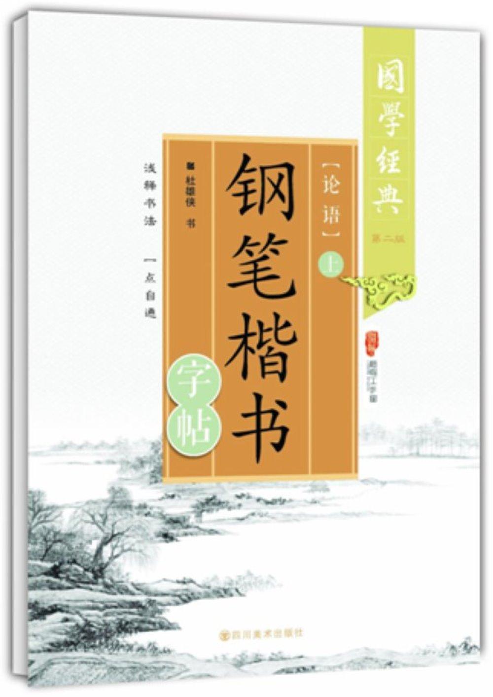 《論語》鋼筆楷書字帖(上)(第二版)