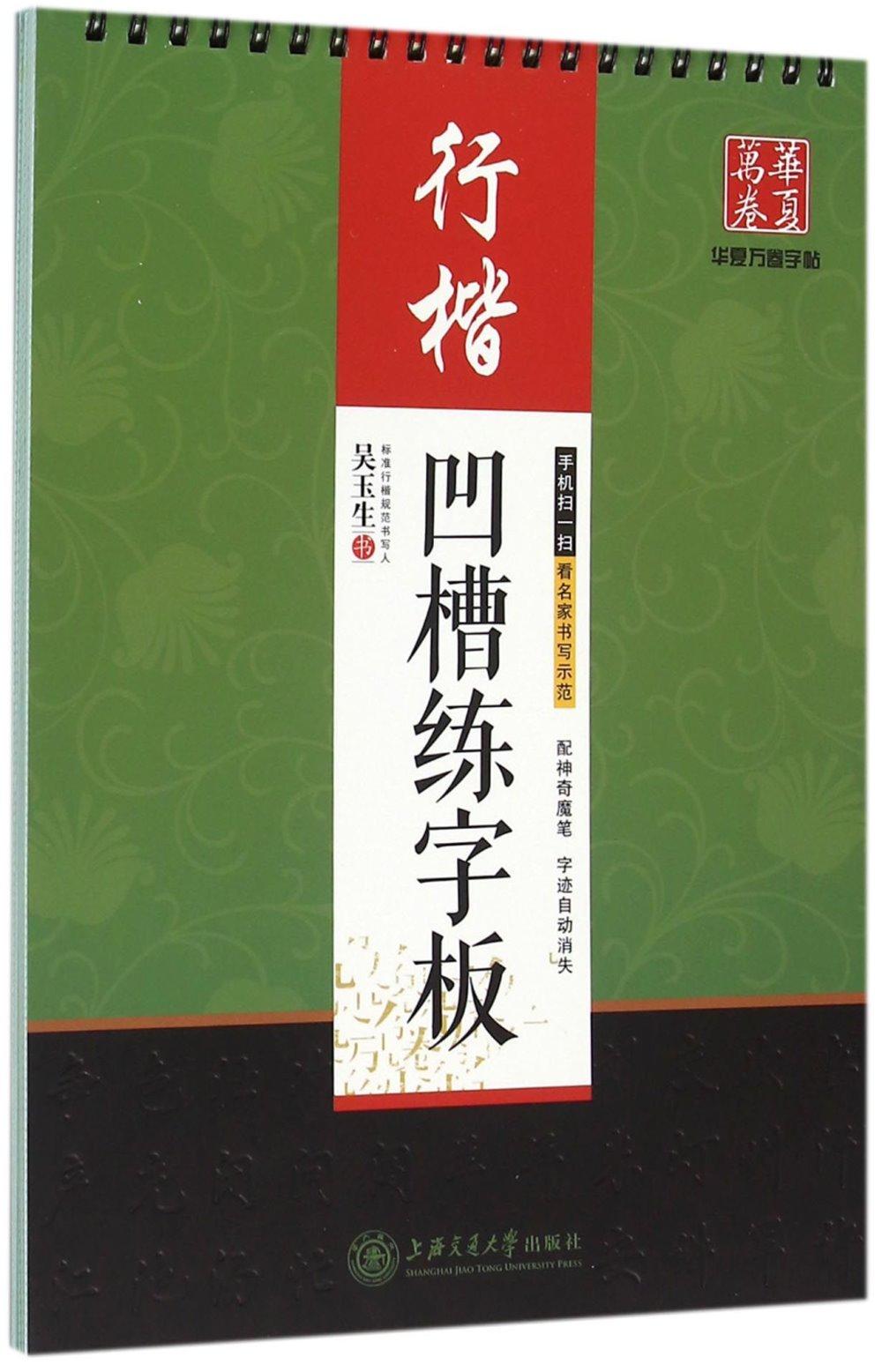 凹槽練字板^(行楷^)