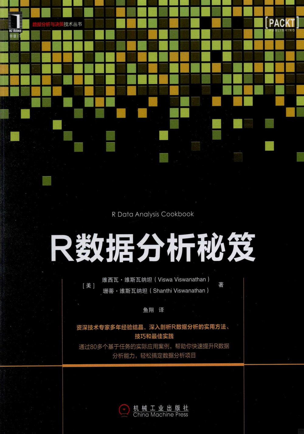 R數據分析秘笈