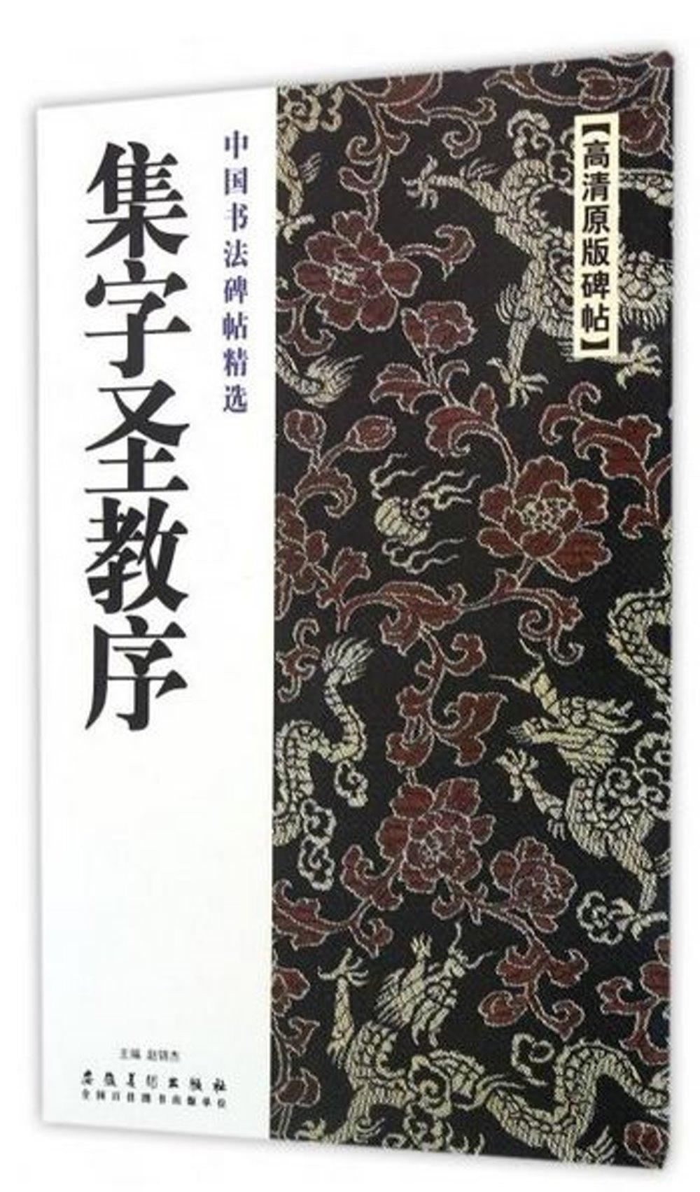 中國書法碑帖精選:集字聖教序