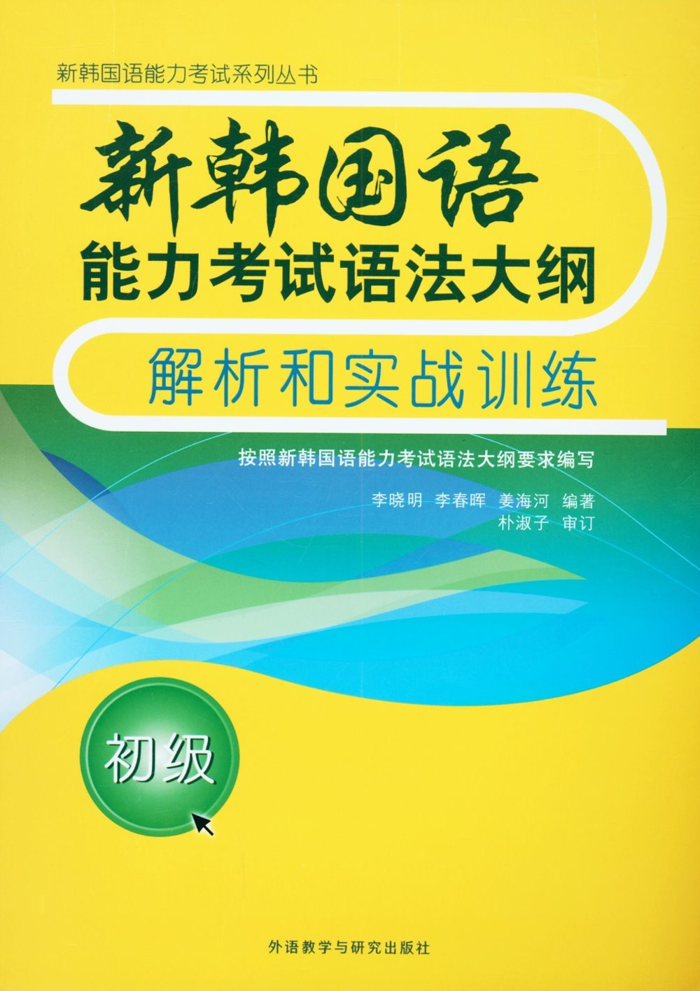 新韓國語能力考試語法大綱解析和實戰訓練 初級