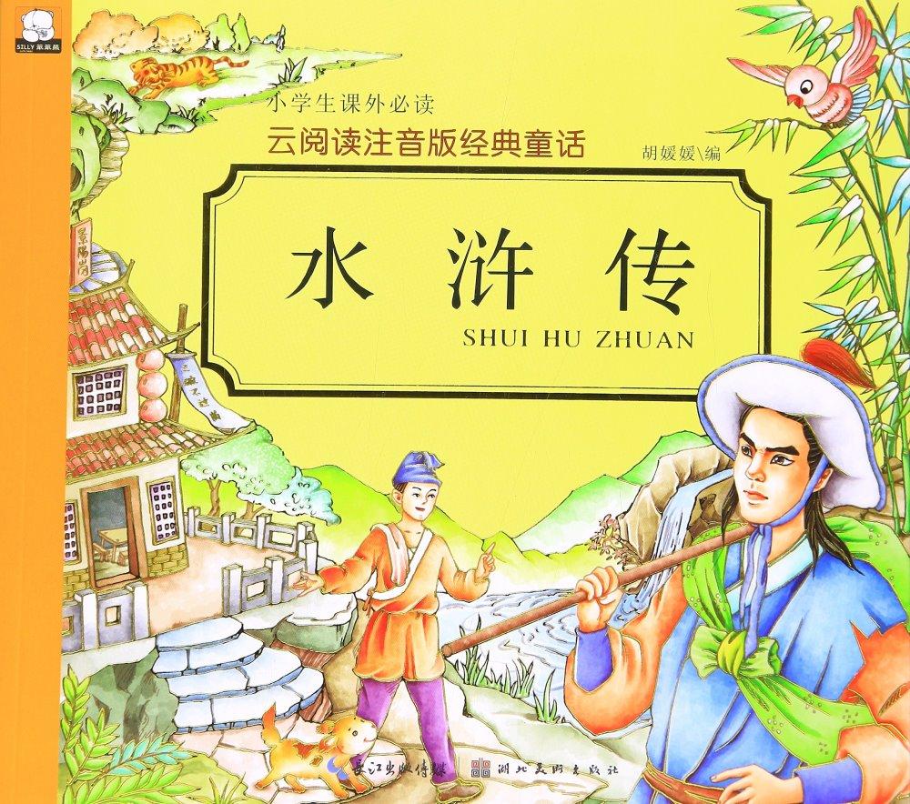 雲閱讀經典童話注音版:水滸傳