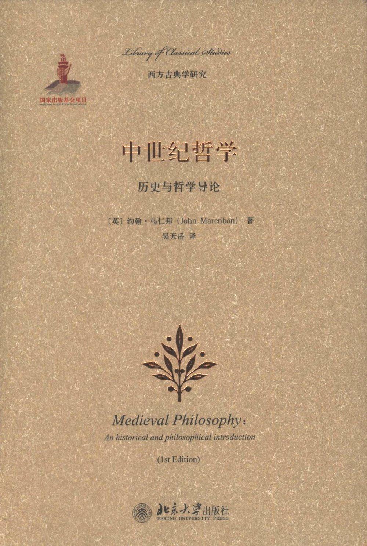 中世紀哲學:歷史與哲學導論